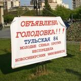 Акция протеста от дольщиков дома на Тульской возобновлена!